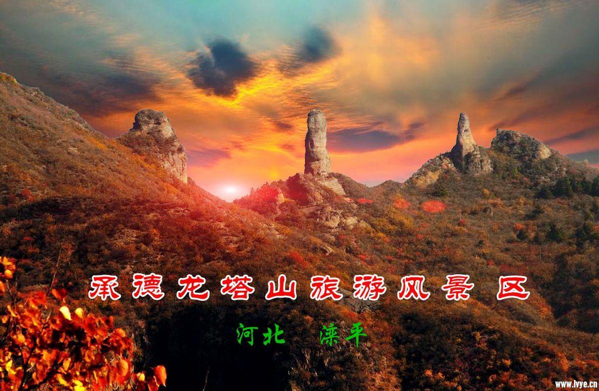 0龙塔山旅游风景区.jpg