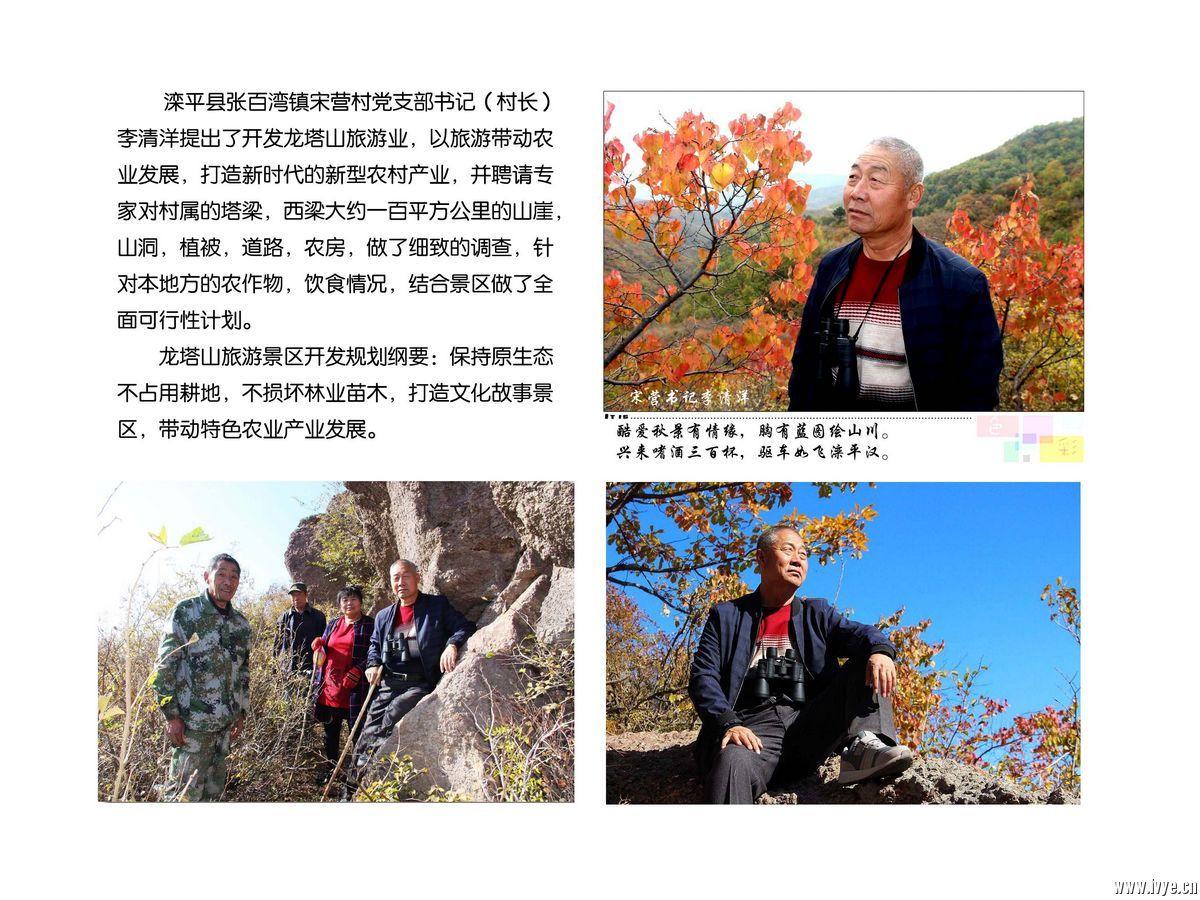 3书记李清洋.jpg