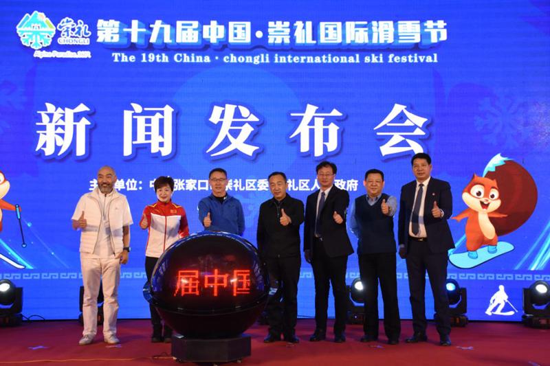第十九届中国·崇礼国际滑雪节新闻发布会在崇礼隆重举行