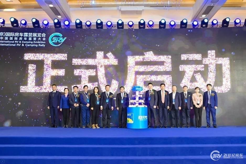 第20届中国(北京)国际房车露营展览会将于3月11-16日在京举办 ...