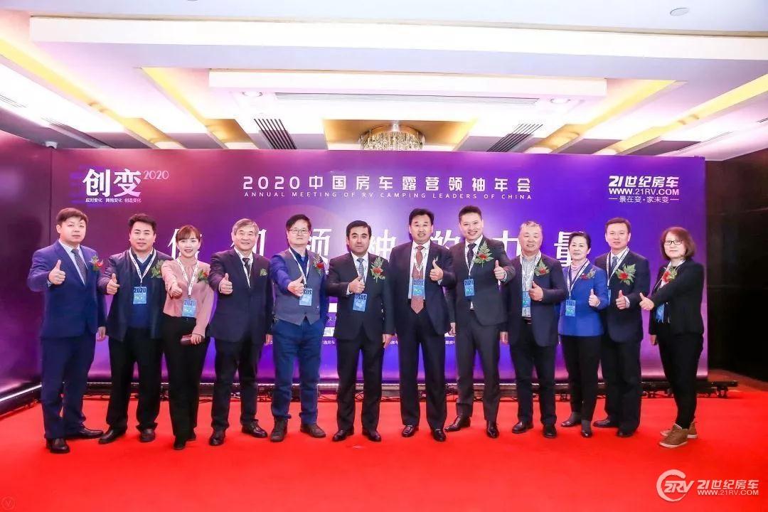 独家数据发布!2020中国房车露营领袖年会成功举办